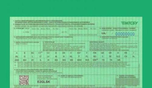 green card на авто