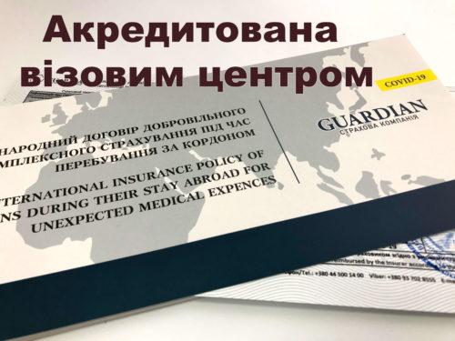 Страховка для робочої візи в Польщу