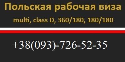 Польская рабочая виза заказать, купить