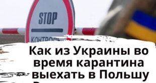 Как во время карантина поехать в Польшу из Украины