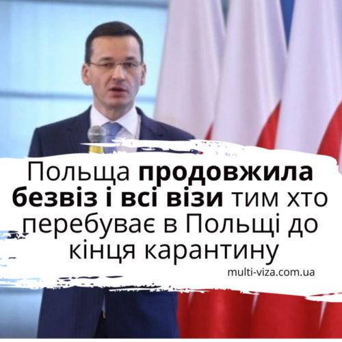 Польща продовжила безвиз через карантин
