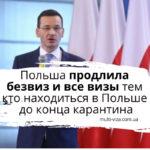 Польша продлила безвиз из за карантина