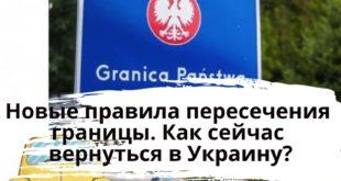 Как из Польши вернуться в Украину
