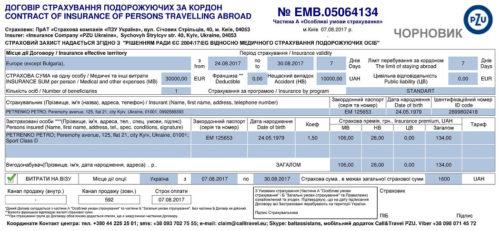 Страховка в Польщу