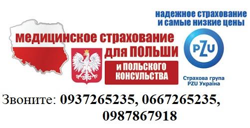 Страховка в Польшу