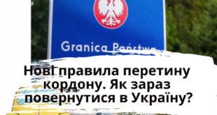 Нові правила перетину кордону Польщі 2020
