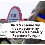 Як під час карантину поїхати в Польщу з України