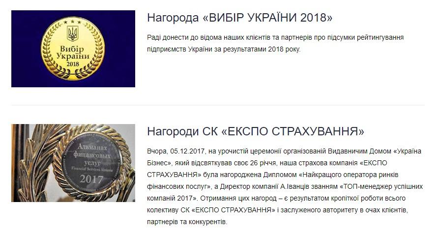 EXPO, СК «ЕКСПО СТРАХУВАННЯ»