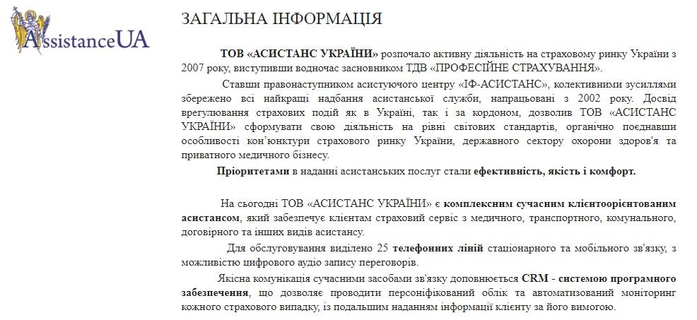 Страховая компания «ПРОФЕССИОНАЛЬНОЕ СТРАХОВАНИЕ»