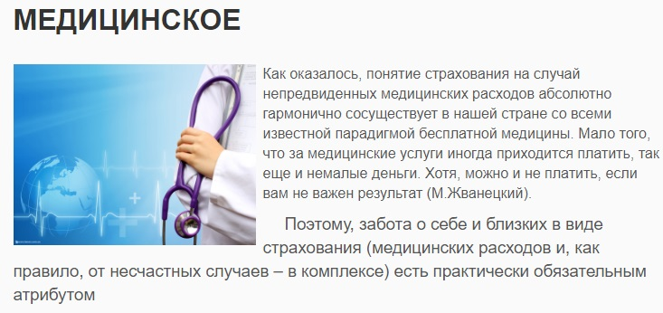 FORMIKA, ПрАТ «СК «ФОРМИКА»