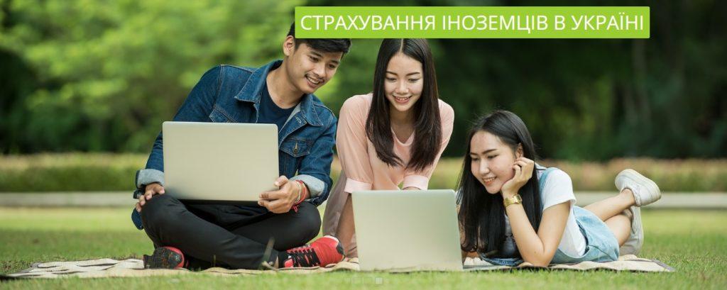 Страхування для іноземних громадян в Україні