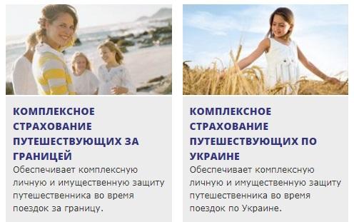 Страховая компания Европейское туристическое страхование