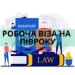 Робоча віза в Польщу на півроку