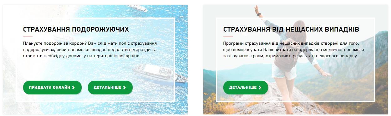Страхова компанія УКРАЇНСЬКА СТРАХОВА ГРУПА