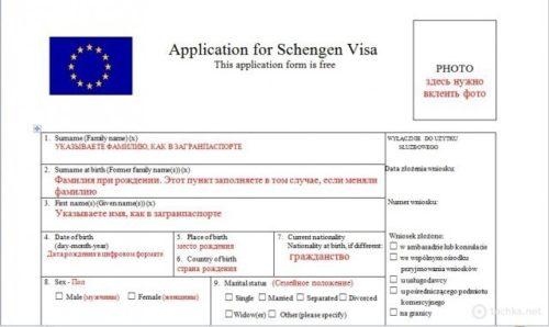 Как заполнить визовую анкету на визу в Польшу?