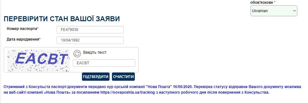 """Отриманий з Консульста паспорт/документи передано курей єрській компанії """"Нова Пошта"""" 16/06/2020. Перевірка статусу відправки Вашого документу можлива на веб-сайті компанії «Нова Пошта» за посиланням https://novaposhta.ua/tracking з наступного робочого дня після повернення з Консульства."""