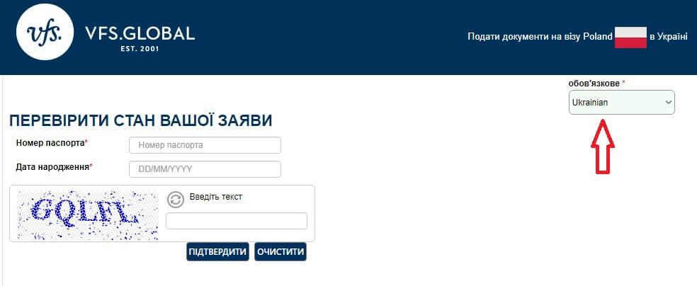Як перевірити готовність візи в Польщу якщо подавали новою поштою