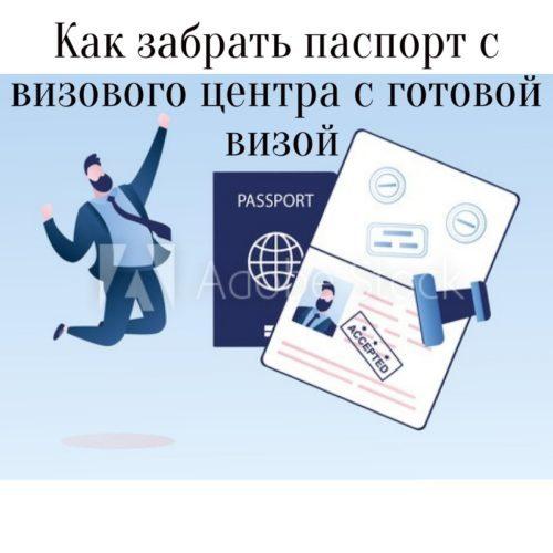 ⏩Как забрать паспорт с открытой визой из визового центра⏪