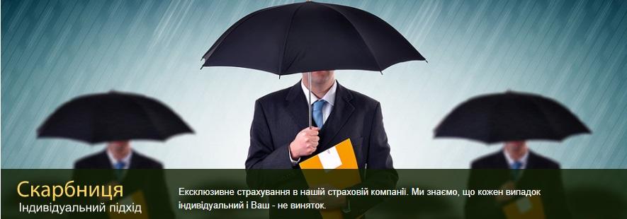 Страхова компанія SKARBNICA, ПрАТ АСК «СКАРБНИЦЯ»
