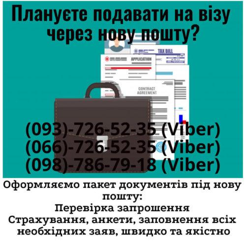 visa-v-polshy.jpeg