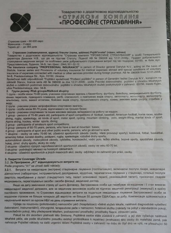 Страховка на чешском языке для визы в Чехию