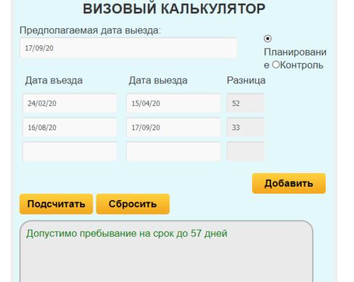 Opera Снимок_2020-09-17_102933_multi-viza.com.ua.png