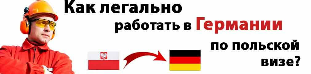 Работа в Германии по польской визе