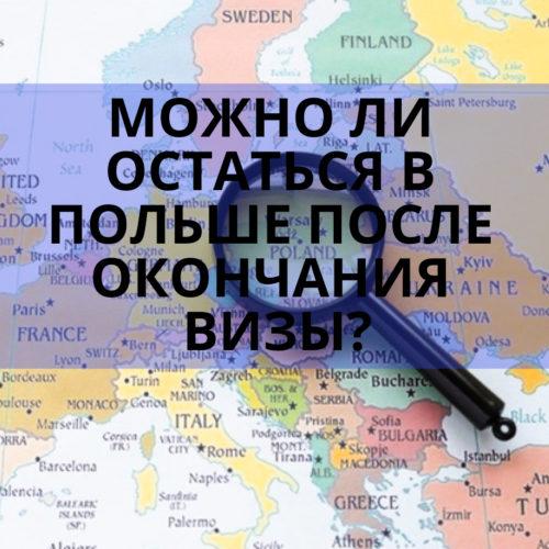 Можно ли остаться в Польше после окончания визы?