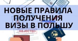Новые правила получения визы в Польшу