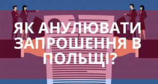 Як анулювати запрошення з Польщі