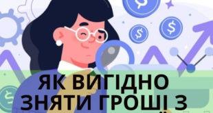Як вигідно зняти гроші з польської карти в Україні
