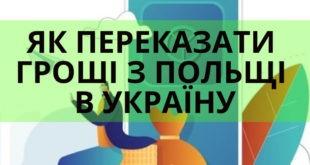 Як перевести гроші з Польщі в Україну