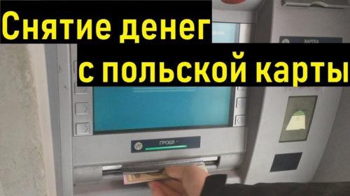 Как выгодно снять деньги с польской карты в Украине