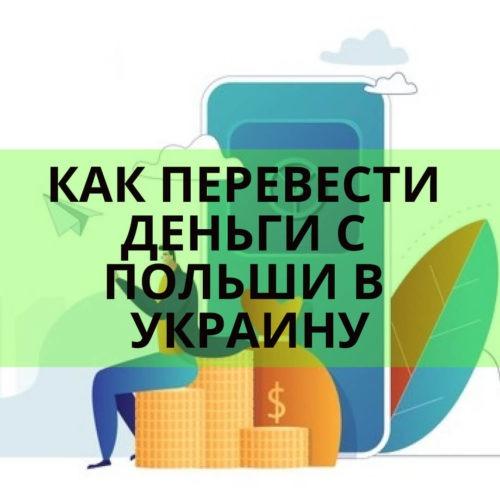Как перевести деньги с Польши в Украину