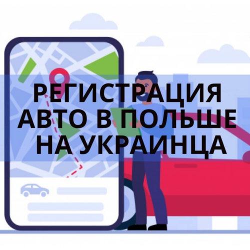 Инструктаж по постановке на учет автомобиля в Польше на украинца