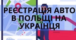 Реєстрація авто в Польщі на українця