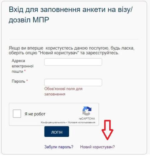 Как самостоятельно заполнить анкету на визу в Польшу