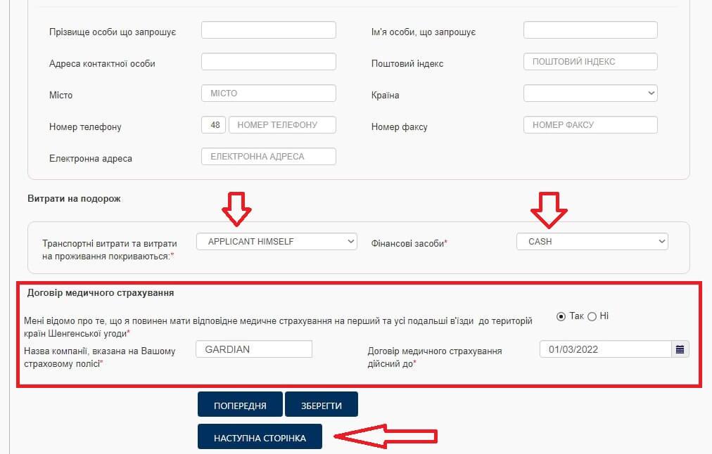 Заказать анкету на визу в Польшу