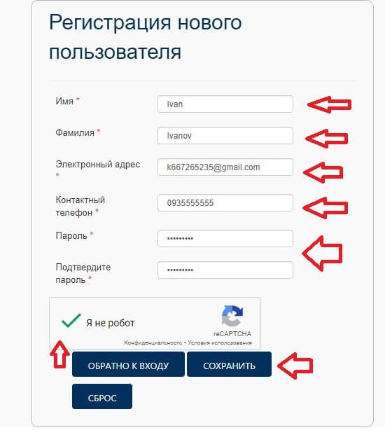 Регистрация анкеты