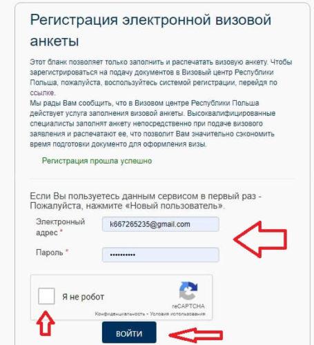 Регистрация электронной анкеты на визу