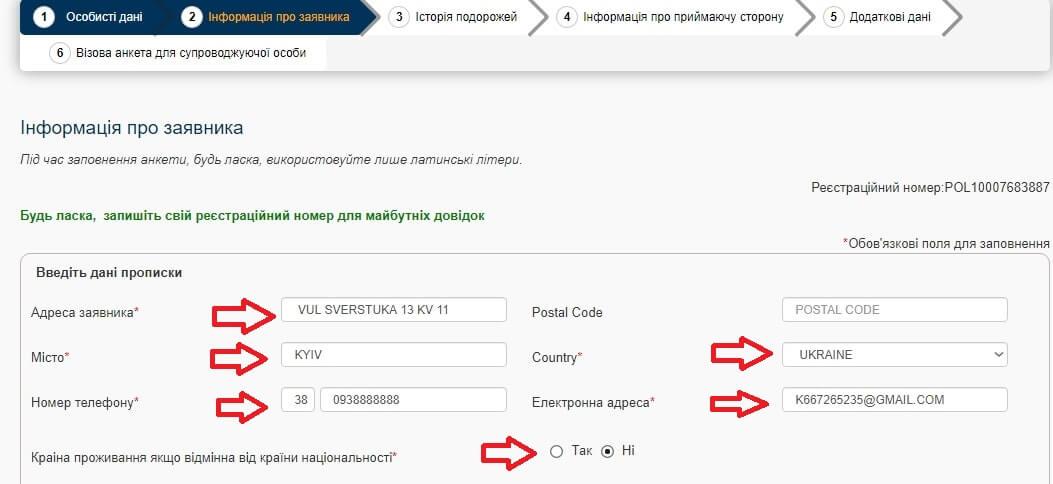 Польская визовая анкета