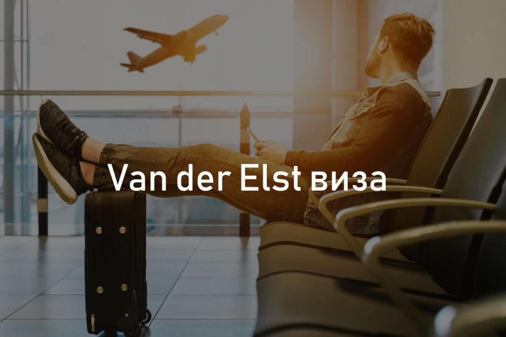 Виза Vander Elst