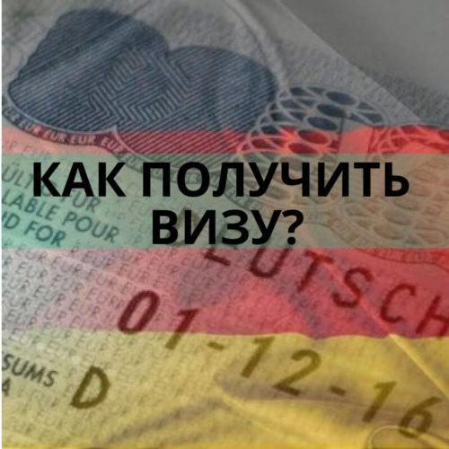 Как получить визу Vander Elst
