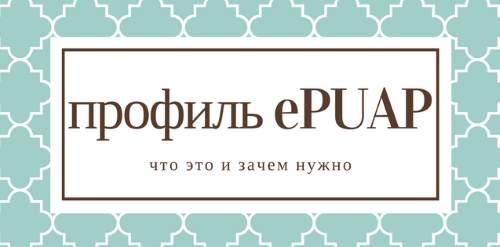 Зачем нужен ePUAP