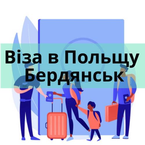 Віза в ПольщуБердянськ