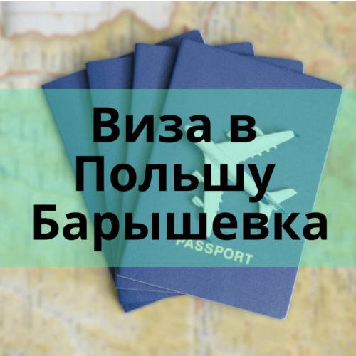 Виза в Польшу Барышевка