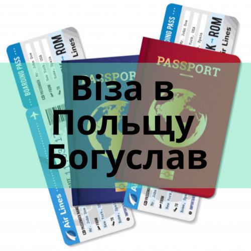 Віза в Польщу Богуслав