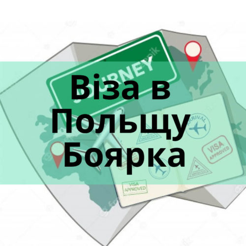 Віза в ПольщуБоярка