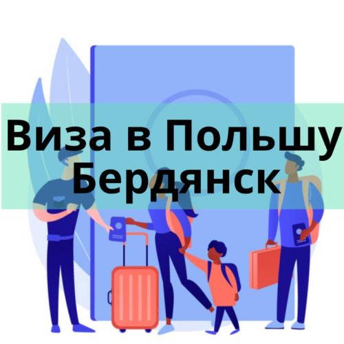 Виза в Польшу Бердянск