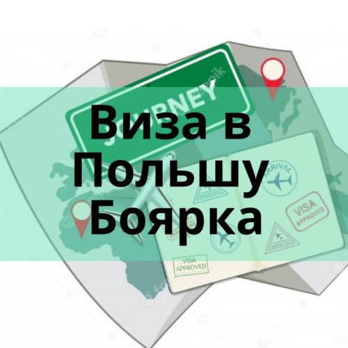 Виза в Польшу Боярка
